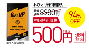 ones up 500円